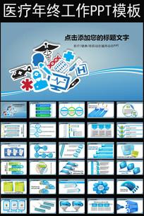 医疗健康医院医学生物科技PPT模板