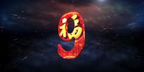 中国风红色三维数字倒计时