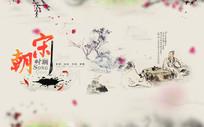 中国风宋朝时代场景H5页面海报