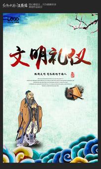 中国风文明礼仪海报设计