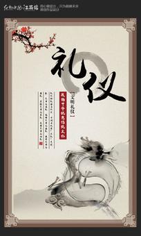 中国风校园文化礼仪海报