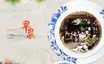 中国风休闲早晨茶馆喝茶H5页面海报