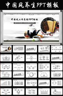 中国风中医养生保健中草药PPT模板