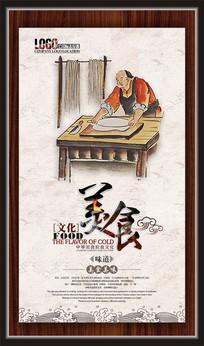 中国美食文化展板