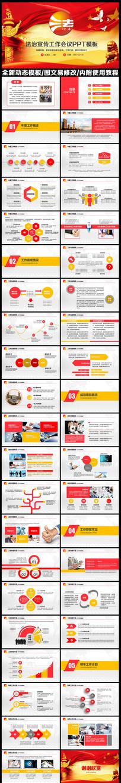 中国普法法制宣传工作报告ppt