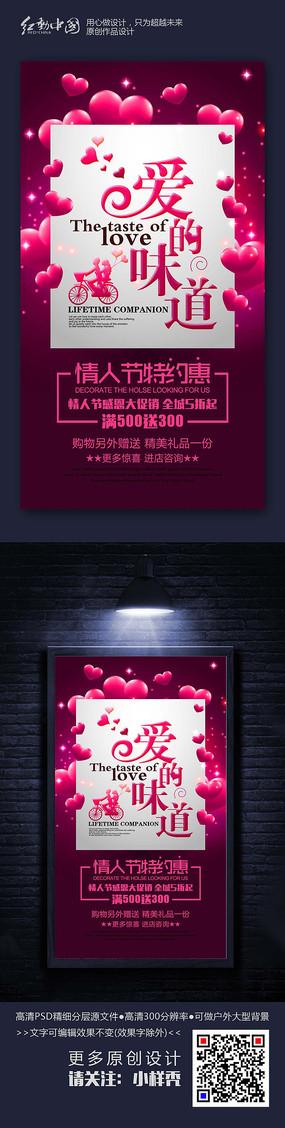 紫色高端情人节商场活动海报