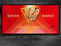 14周年庆典红色背景墙