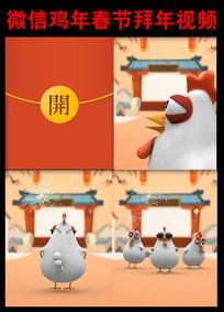 2017鸡年春节微信卡通鸡拜年视频