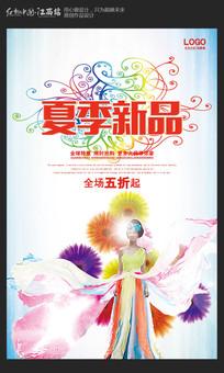 2017年时尚夏季新品海报