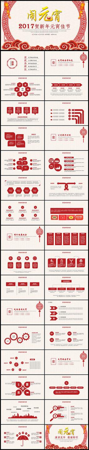 2017年中国风元宵节暨汇报PPT