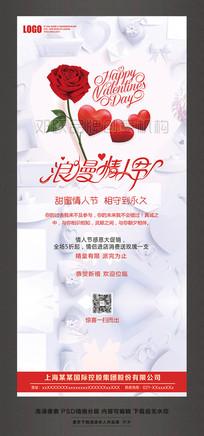 2月14日浪漫情人节促销活动X展架