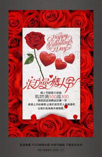 2月14日浪漫情人节促销活动宣传海报设计