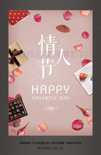 2月14日情人节促销活动海报