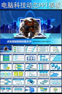 IT互联网计算机云科技网络信息安全PPT模板