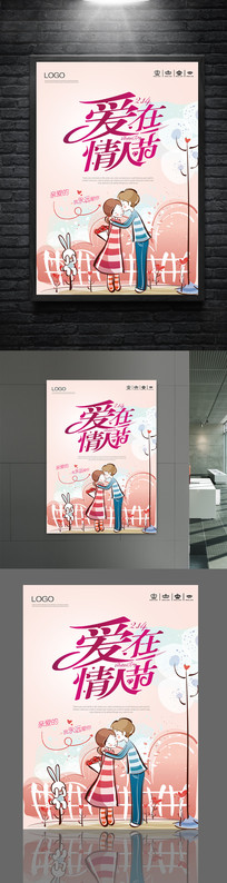 爱在情人节海报设计