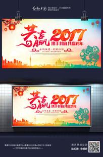 炫彩时尚共赢2017大气海报设计