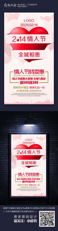 创意时尚情人节宣传PSD素材海报