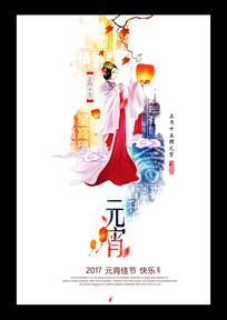 创意中国风元宵节海报设计