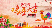 春节新年快乐晚会海报 PSD