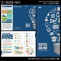 灯泡教育培训宣传单三折页设计模板