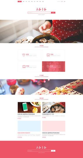 电商网站首页模板