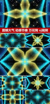 动感舞台万花筒T台走秀背景视频粒子光效