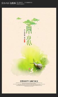 二十四节气雨水海报设计