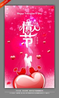 粉色情人节宣传海报