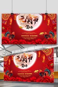 贺新年元宵节快乐海报设计