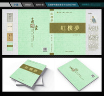 红楼梦书籍封面设计