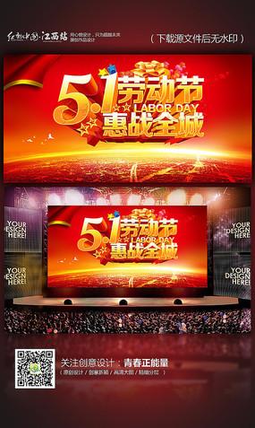 红色大气五一劳动节促销海报展板设计