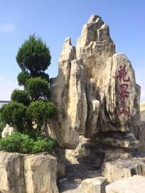 花果山景观置石