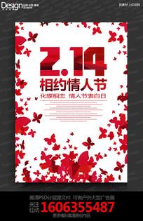 简约创意2.14情人节宣传海报设计