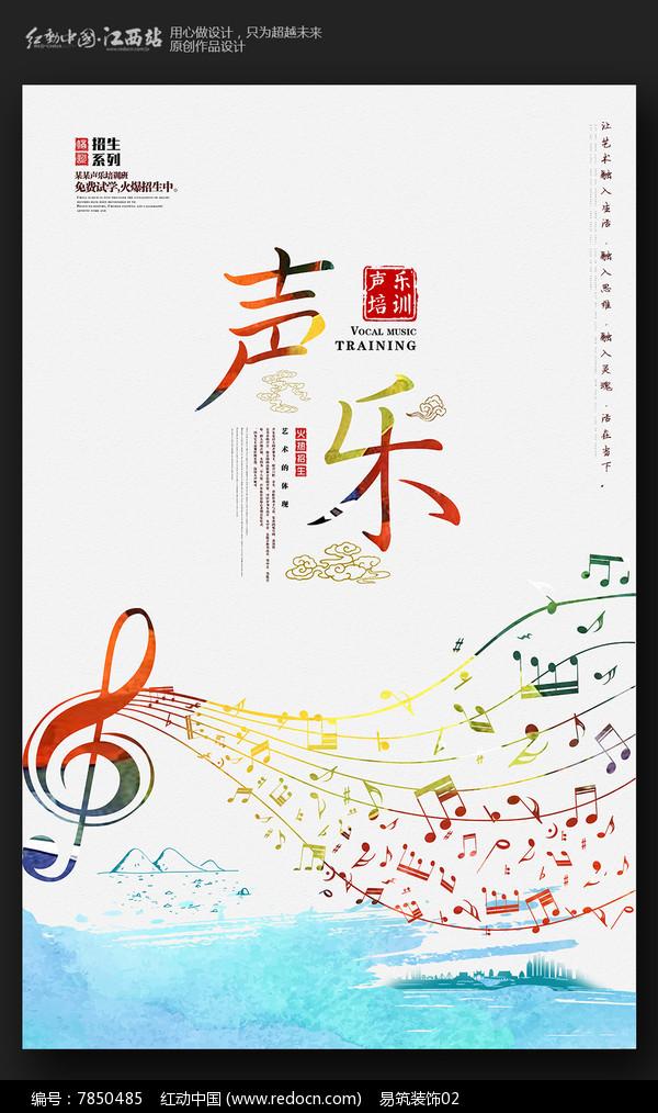 简约声乐音乐班招生海报设计图片
