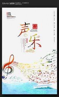 简约声乐音乐班招生海报设计