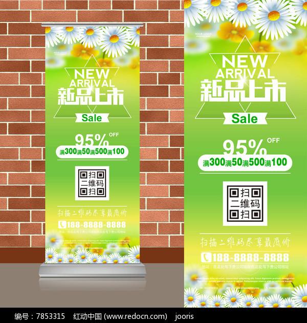 精致白菊花春季新品上市易拉宝图片