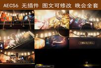 金色奖杯盛典晚会视频