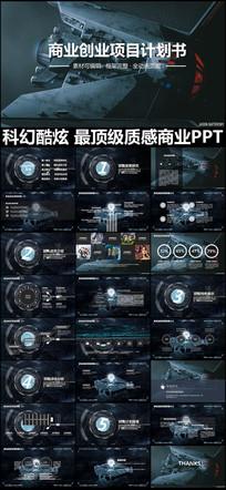 科幻酷炫最顶级质感高端商务PPT模板