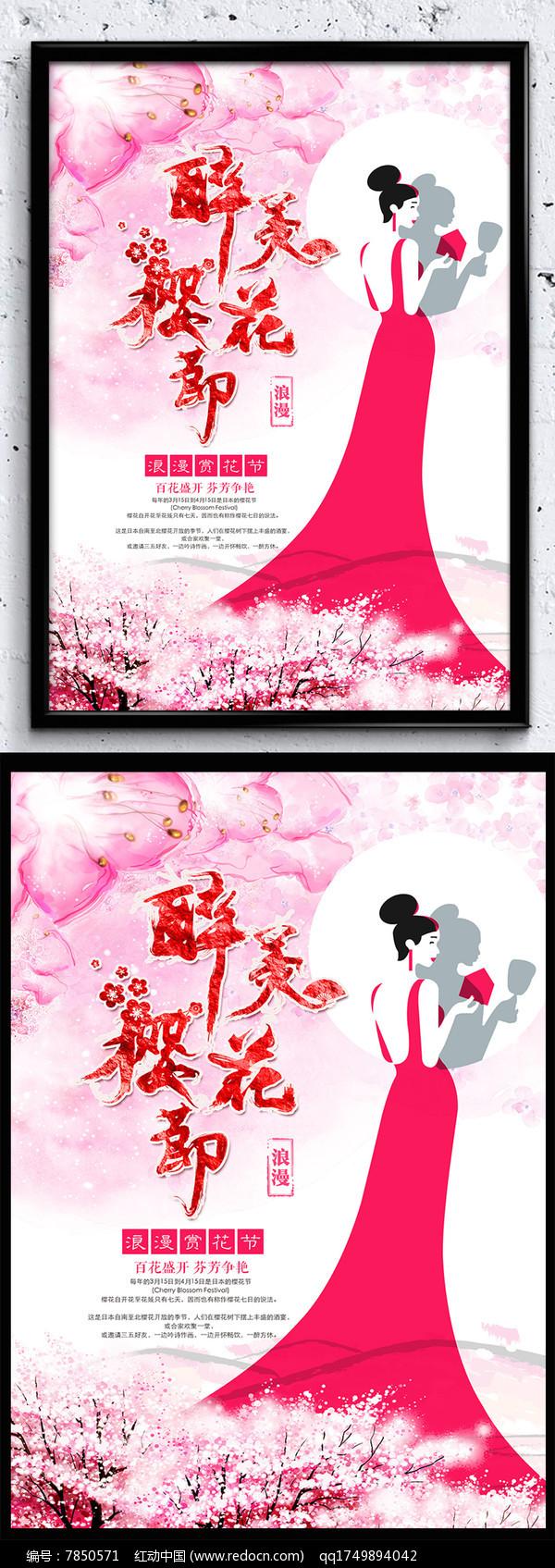 浪漫樱花节海报设计图片
