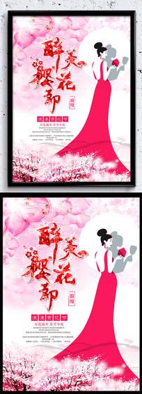 浪漫樱花节海报设计