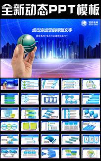 蓝色大气国家电网工作汇报总结PPT模板