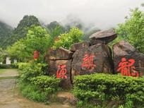 龙麒源标志景石