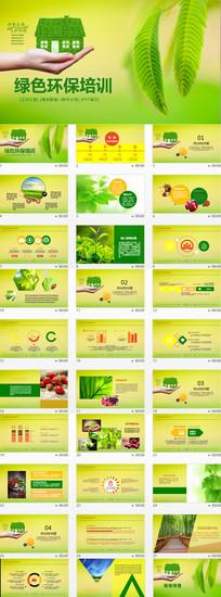 绿色环保教学设计述职报告PPT模板
