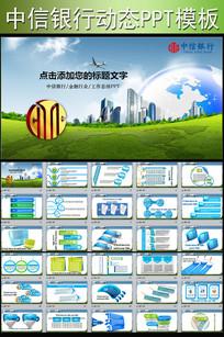 绿色简约中信银行工作总结PPT动态模板