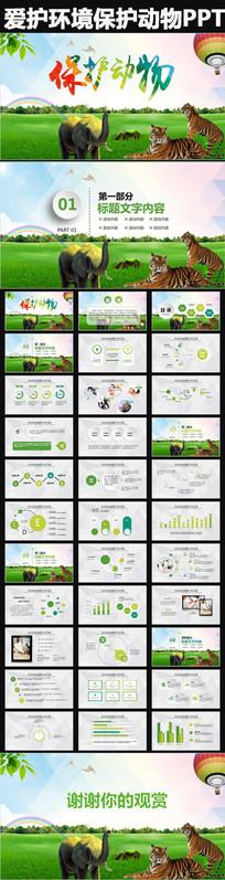 绿色清新保护环境爱护动物动态PPT
