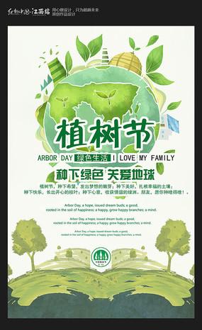 绿色生活中国植树节宣传海报