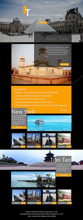 旅游类界面网页设计