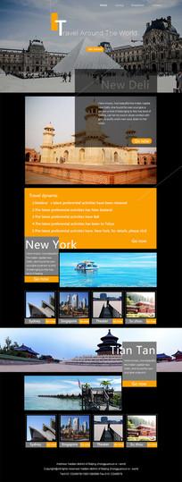 旅游类界面网页设计 PSD