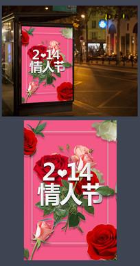 玫瑰花情人节海报下载