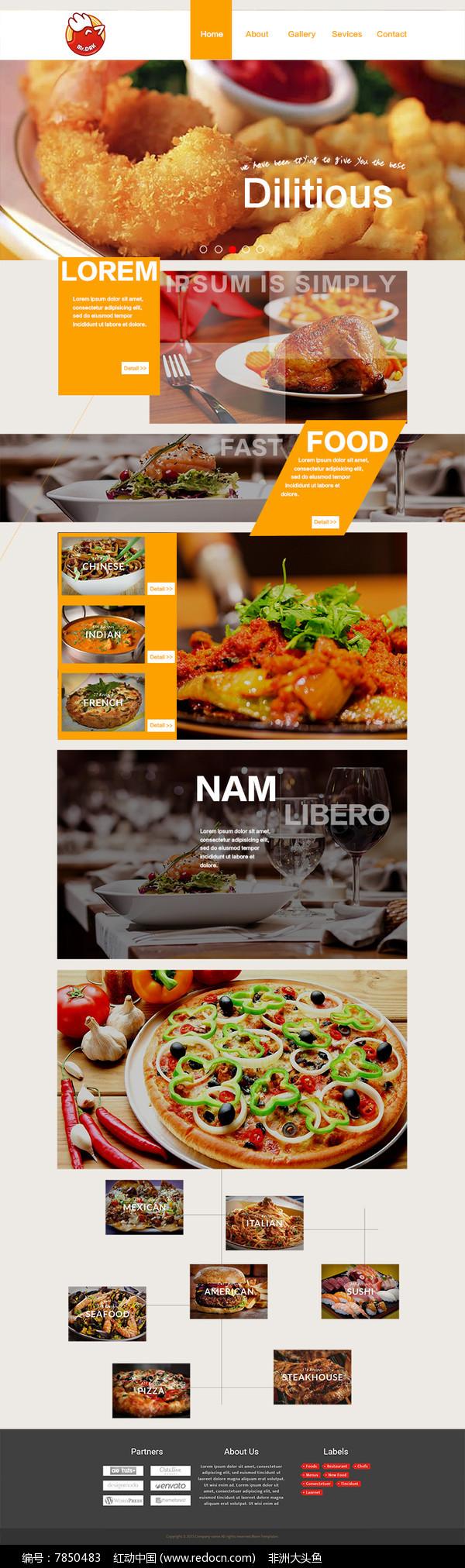 美食界面网页设计图片